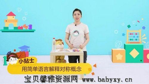 年糕妈妈早教盒子32月龄(完结)(1.74G视频)百度网盘