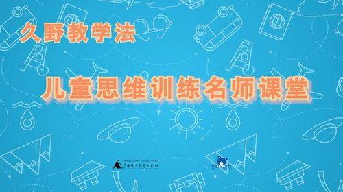 久野泰可的最新版儿童思维训练365天(超清视频)百度网盘