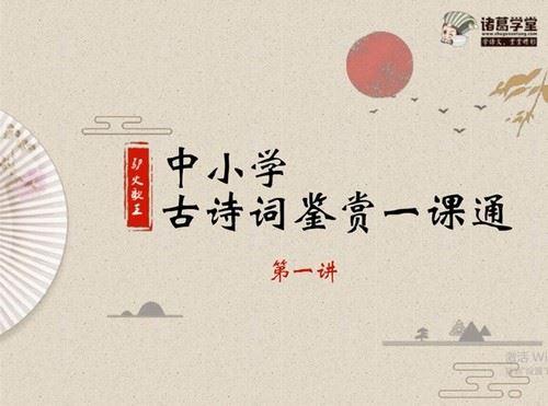 诸葛学堂驴火歌王 中小学古诗词鉴赏一课通(25.9G高清视频)百度网盘