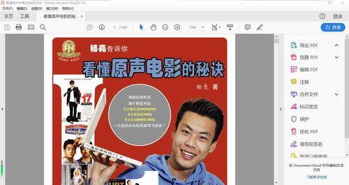 杨亮看懂原声电影的秘密(PDF+MP3+MP4)百度网盘