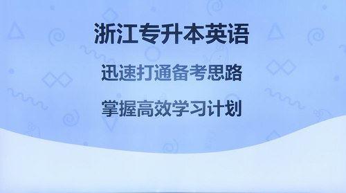 精通学堂郡主英语视频 浙江专升本英语(超清视频)百度网盘