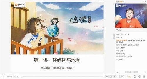 2020猿辅导温卿地理暑假班(高清视频)百度网盘