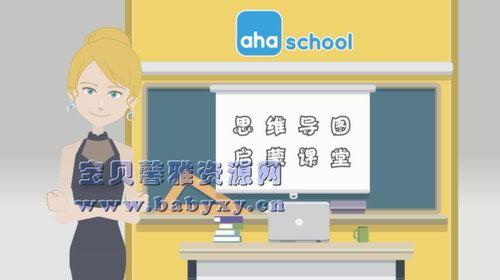 芝麻学社思维导图启蒙课(完结)(高清视频)百度网盘
