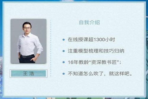 2020猿辅导王浩物理暑假班(高清视频)百度网盘