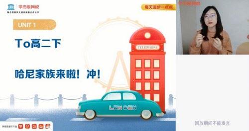 2021寒假高二昆尼英语目标130+直播班(完结)(4.16G高清视频)百度网盘