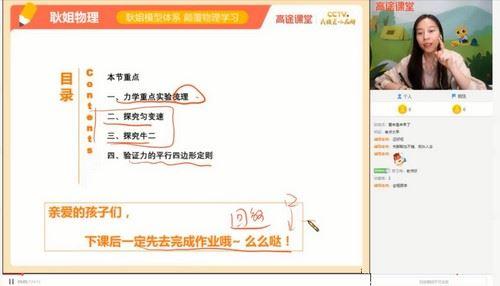 高途2021高考耿佩物理寒假班(7.01G高清视频)百度网盘