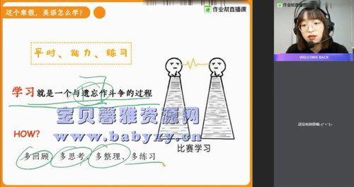作业帮2021寒假高一袁慧英语尖端班(完结)(5.60G高清视频)百度网盘