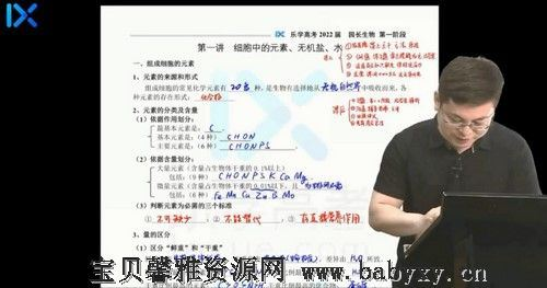 2022生物任春磊第一阶段(5.61G高清视频)百度网盘