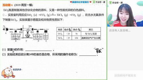 2019作业帮暑季康康化学一本班康冲(高清视频)百度网盘