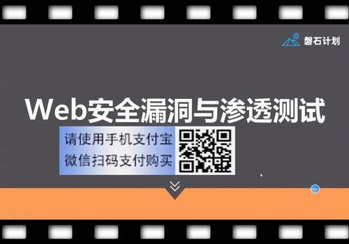 磐石计划 – Web安全漏洞与渗透测试(超清视频)百度网盘