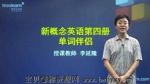 新东方新概念英语第四册词汇伴侣李延隆34课时重点词(3.13G标清视频)百度网盘