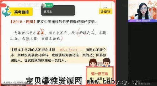 2022高二语文张亚柔尖端暑假班(16.6G高清视频)百度网盘
