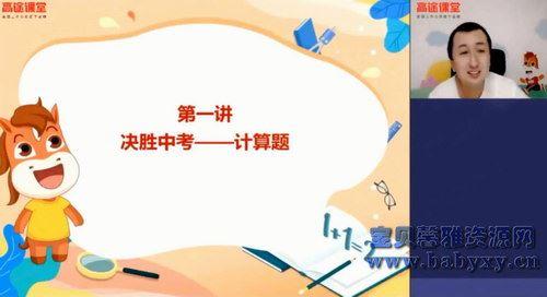 高途2020中考历程远数学决胜冲刺抢分班(3.26G高清视频)百度网盘