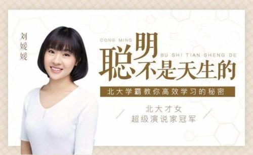 《刘媛媛:北大学霸教你高效学习的秘密》MP3 百度网盘下载