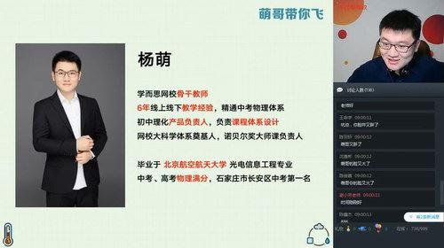 学而思2020寒初一大科学目标杨萌(高清视频)百度网盘