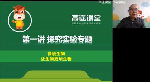 高途二轮2020高三生物徐京寒假班(高清视频)百度网盘