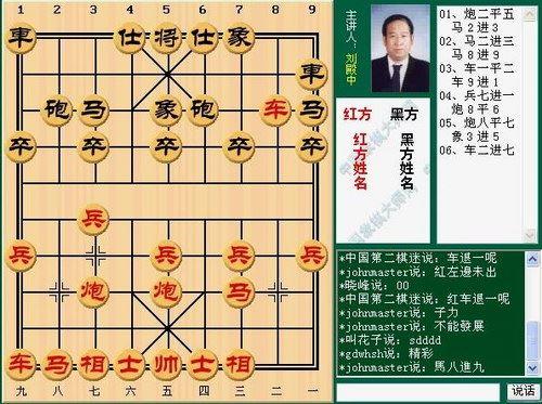 中国象棋大师网视频讲座(标清视频)百度网盘