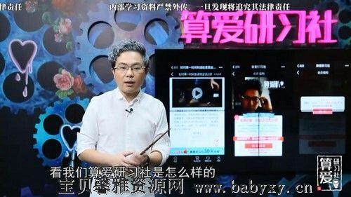 算爱研习社无痛离婚法(7节)(2.07G高清视频)百度网盘