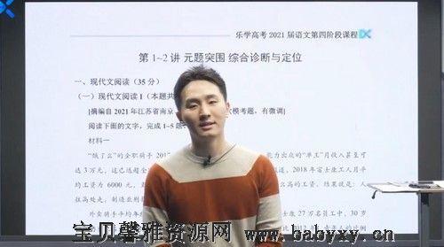 2021语文陈焕文第四阶段(11.3G高清视频)百度网盘