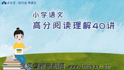 云舒写小学语文高分阅读理解3年级(完结)(2.68G高清视频)百度网盘