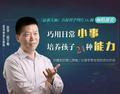 清华赵昱鲲:小事情撬动大能力(完结)mp3音频 百度网盘