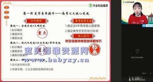 2021作业帮高二寒假刘莹莹历史系统班(986MB高清视频)百度网盘