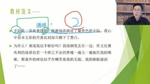 2020包君成小升初春季冲刺班(8.97G高清视频)百度网盘