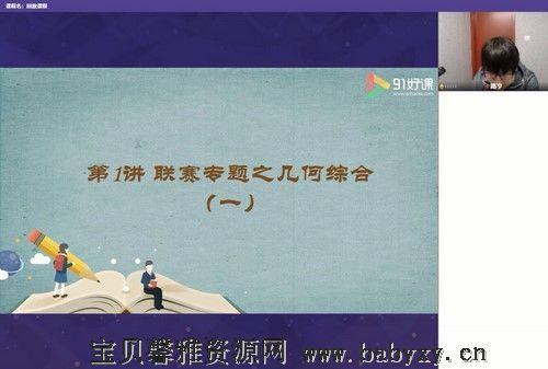 91好课春季初二数学创新班路亨(完结)(10.1G高清视频)百度网盘