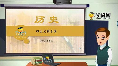 学科网名师微课堂王善文世界古代史专题课程(高清视频)百度网盘