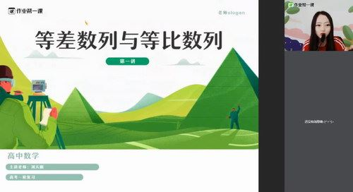 2020作业帮数学刘天麒秋季班(高清视频)百度网盘