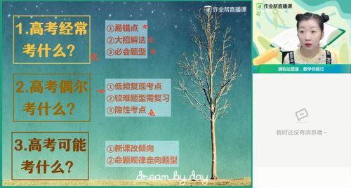 作业帮2021高考何晓旭数学暑假班(12G高清视频)百度网盘