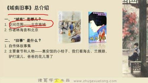 诸葛学堂名著精读(27.2G标清视频音频)百度网盘