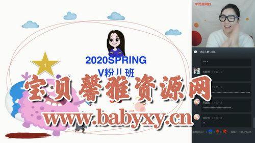 学而思2020年春季班三年级王欣双优英语直播目标S班(高清视频)百度网盘