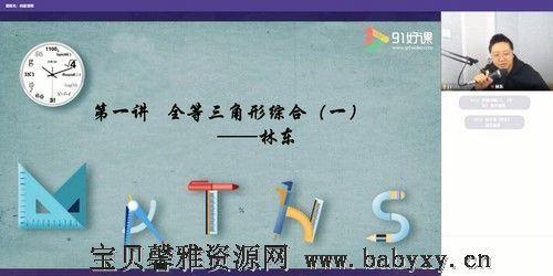 91好课寒假初一数学创新班路亨(完结)(7.86G高清视频)百度网盘