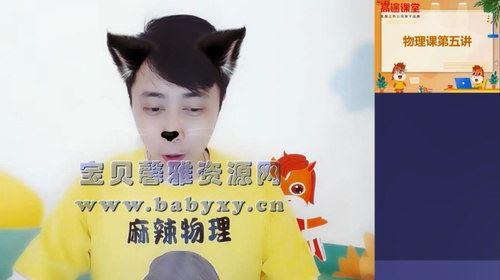 高途课堂郭志强初二物理2020春季班(5.29G高清视频)百度网盘