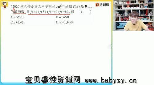 猿辅导2022高考高三数学孙明杰a+暑假班(完结)(18.7G高清视频)百度网盘