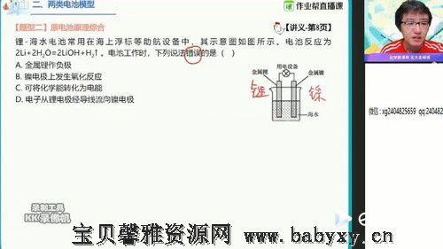 2021暑期高二化学尖端班张文涛(完结)(8.40G高清视频)百度网盘