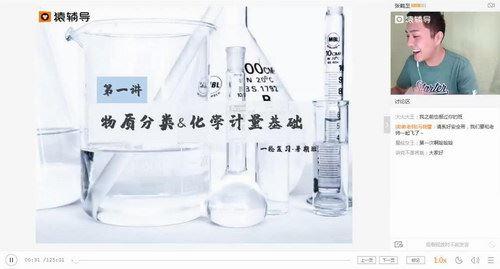 2020猿辅导张鹤至化学暑假班(高清视频)百度网盘