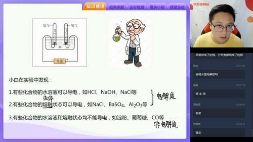 学而思2020暑期高一刘玉目化学目标双一流班(完结)(1.53G高清视频)百度网盘