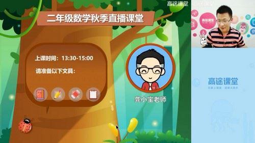 2020高途二年级龚京数学秋季班(10.0G高清视频)百度网盘