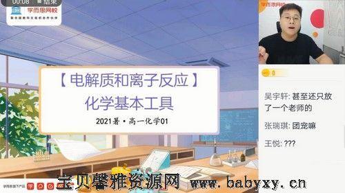 学而思2021年暑期高一化学目标S张成鑫(2022学年)(完结)(9.37G高清视频)百度网盘