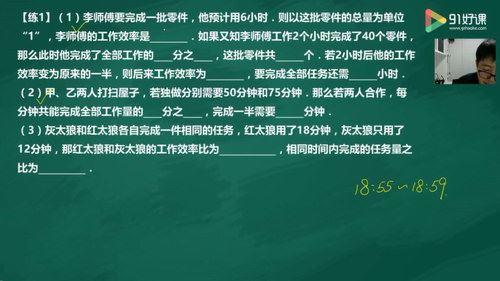 91好课王进平五年级完美数学超常班 (高清视频)百度网盘