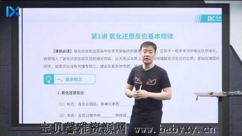 2022化学李政第一阶段(8.95G高清视频)百度网盘