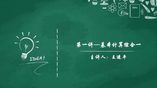 王进平奥数七大模块视频课程(高清视频)百度网盘