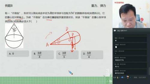 学而思2020寒假初三杜春雨物理直播目标班(全国版)(2.72G高清视频)百度网盘