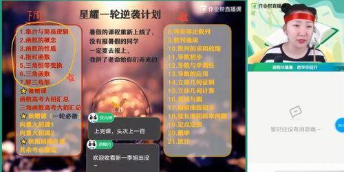 备考2021作业帮2020年秋季班高三何晓旭数学985班(1080超清视频)百度网盘