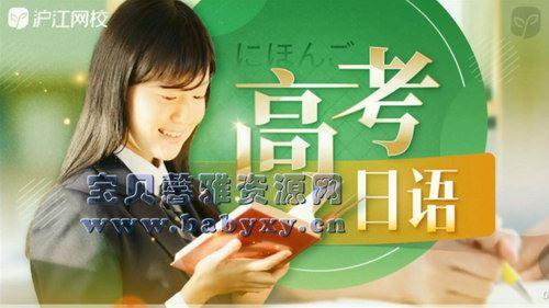 沪江网校2020高考日语全程班(30.5G614p视频)百度网盘