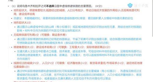 2021高考地理刘勖雯押题课三轮八套卷批改班(高清视频)百度网盘