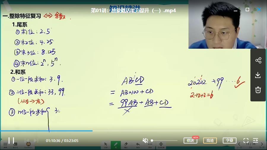 【2020春季】小学六年级数学-学而思培优