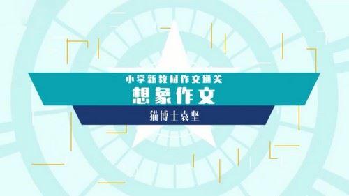 袁坚小学新教材作文通关想像作文10集(完结)(1.00G高清视频)百度网盘